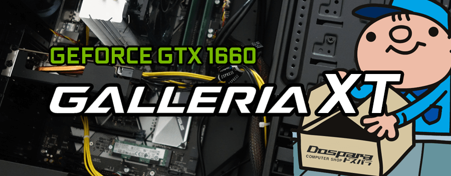 GALLERIA XT(GeForce GTX 1660 SUPER × Intel Core i7-9700 登載)レビュー&評価