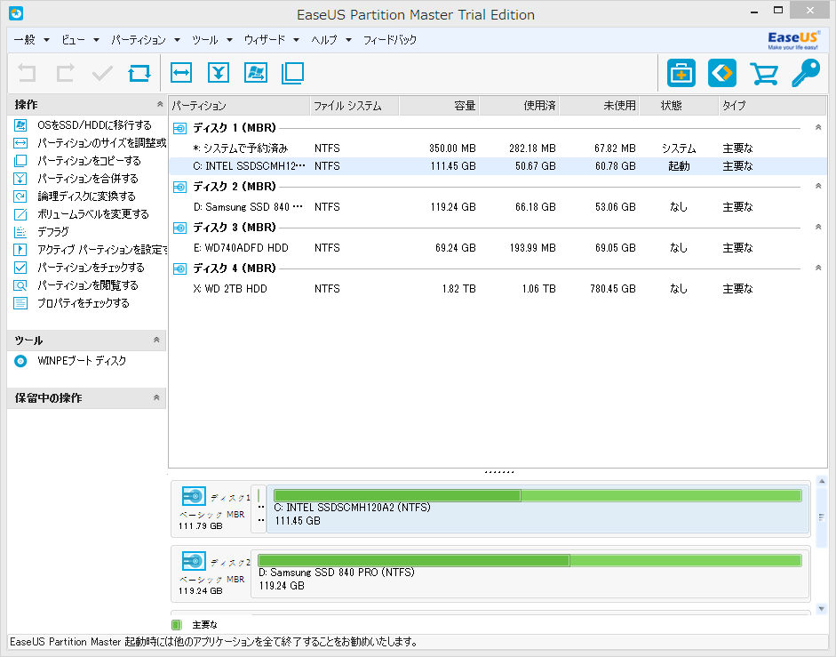Partition Master Professional 10.3 のメニュー画面